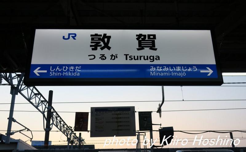青春18京都・若狭、敦賀駅看板