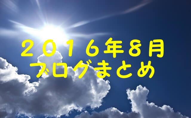 2016.8ブログまとめ by pixabay
