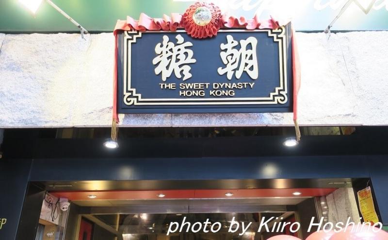 香港・糖朝、入口上看板
