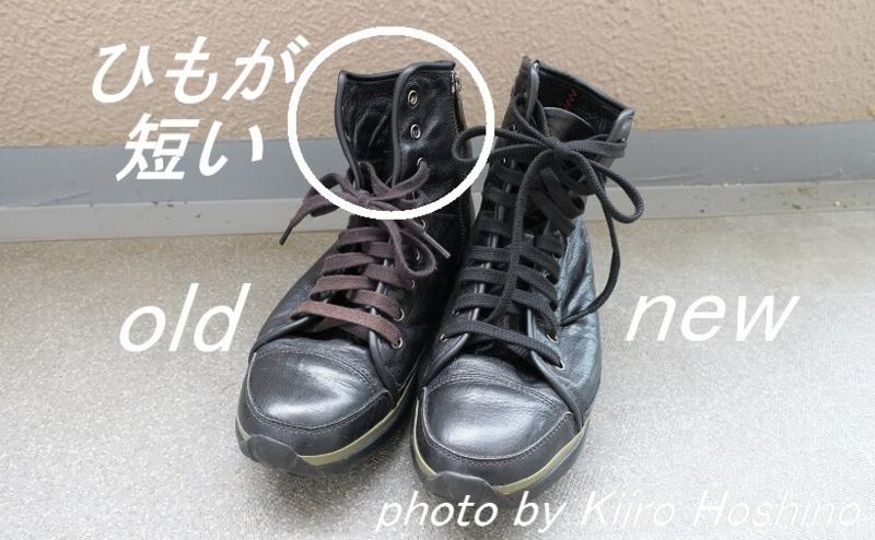 靴ひも交換、after