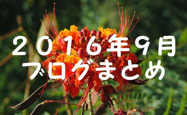 2016.9ブログまとめ
