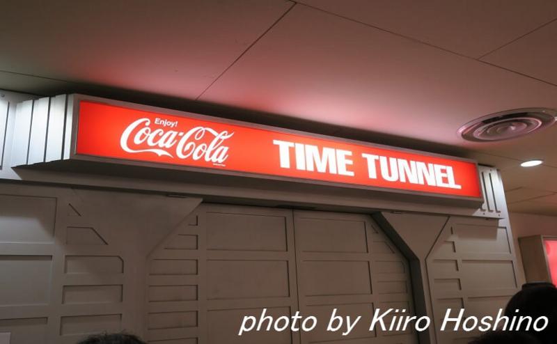 コカ・コーラ京都工場、タイムトンネル入口