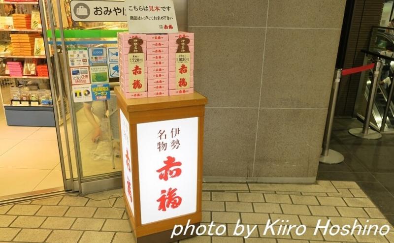 コカ・コーラ京都工場、京都駅赤福