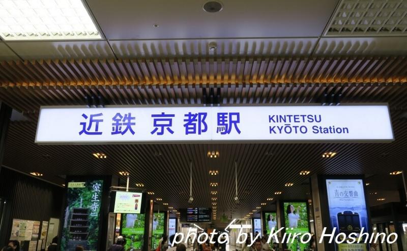 コカ・コーラ京都工場、近鉄京都駅看板