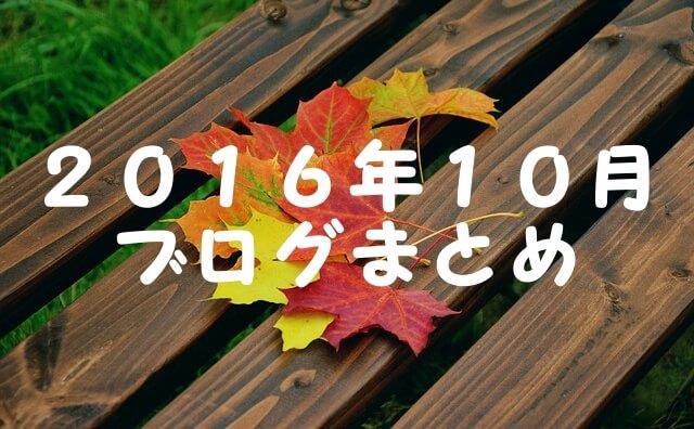 2016.10ブログまとめ