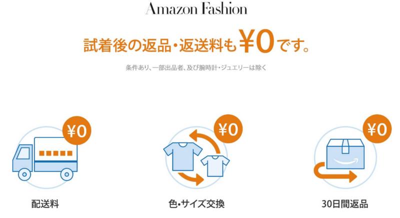 ブーツ購入、Amazon