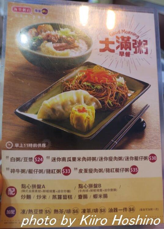 香港・海皇粥店、モーニング粥メニュー