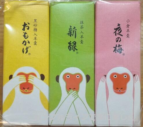 虎屋・京都一条店、干支パッケージアップ