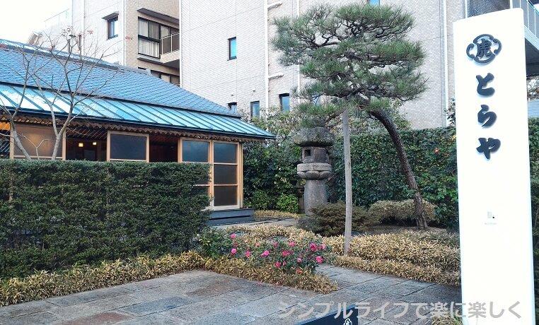 虎屋茶寮・京都一条店、看板