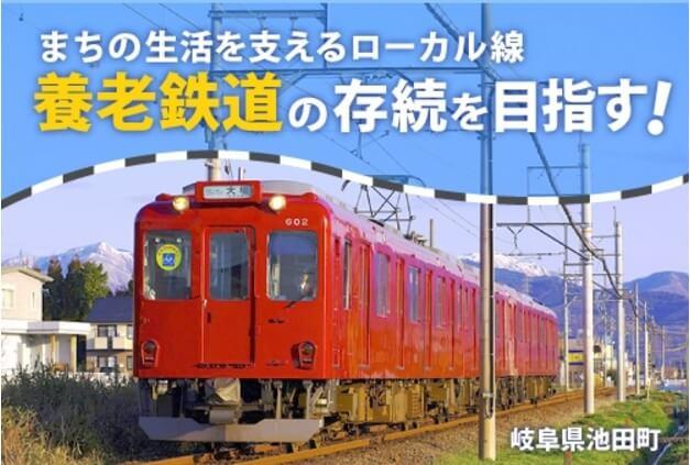 ふるさと納税・岐阜池田町、養老鉄道