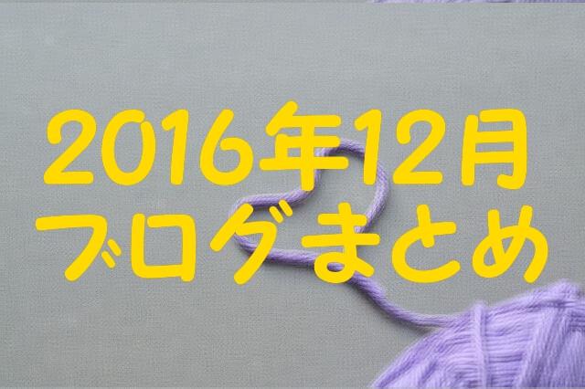 2016年12月ブログまとめ