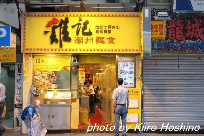 香港・鶏記、店外観