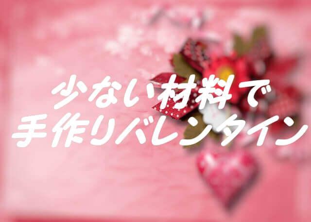 バレンタインタイトル