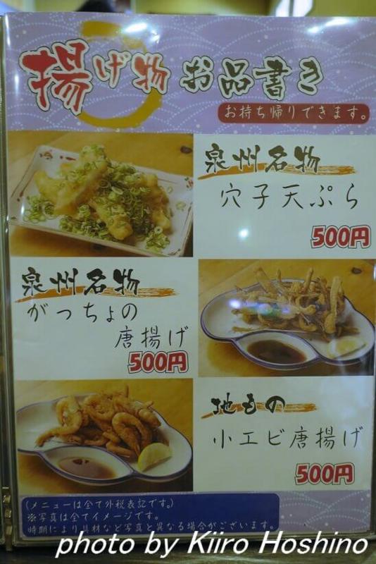 裕太朗寿司、メニュー(揚げ物)
