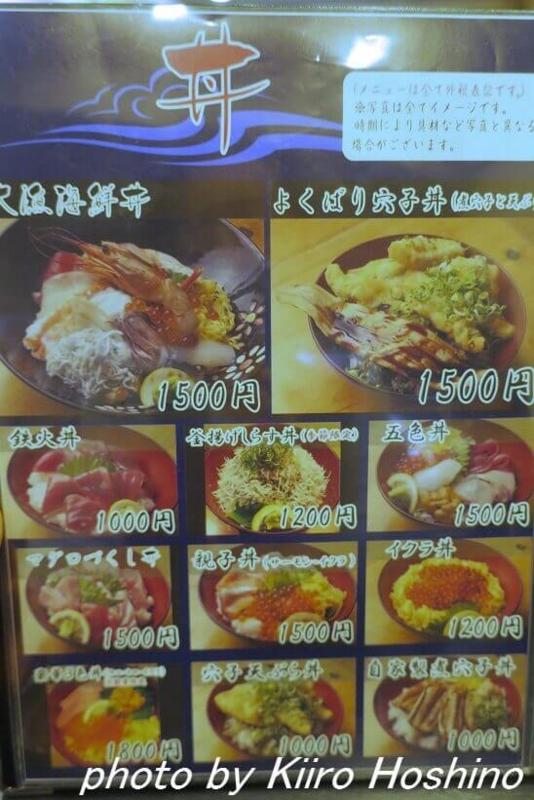 裕太朗寿司、メニュー(丼)