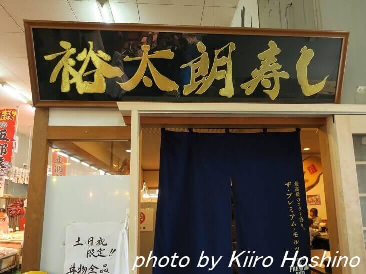裕太朗寿司、入口