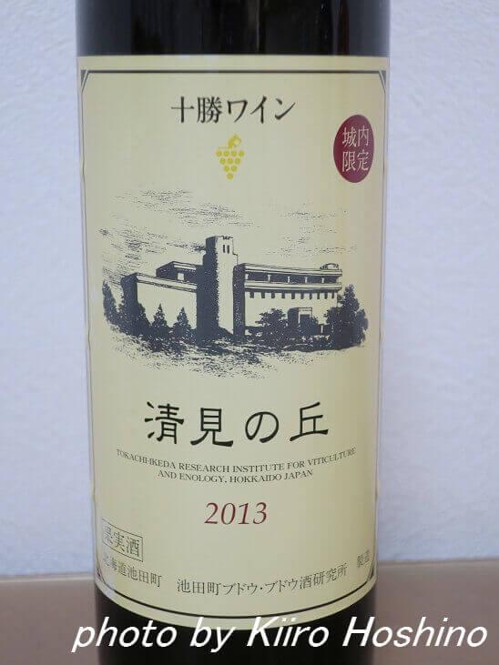 ふるさと納税・北海道池田町、赤ワイン