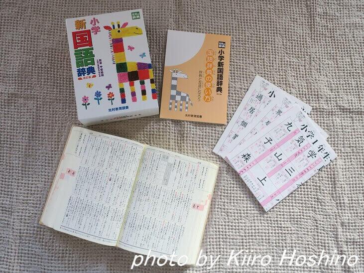 光村国語辞典、全体