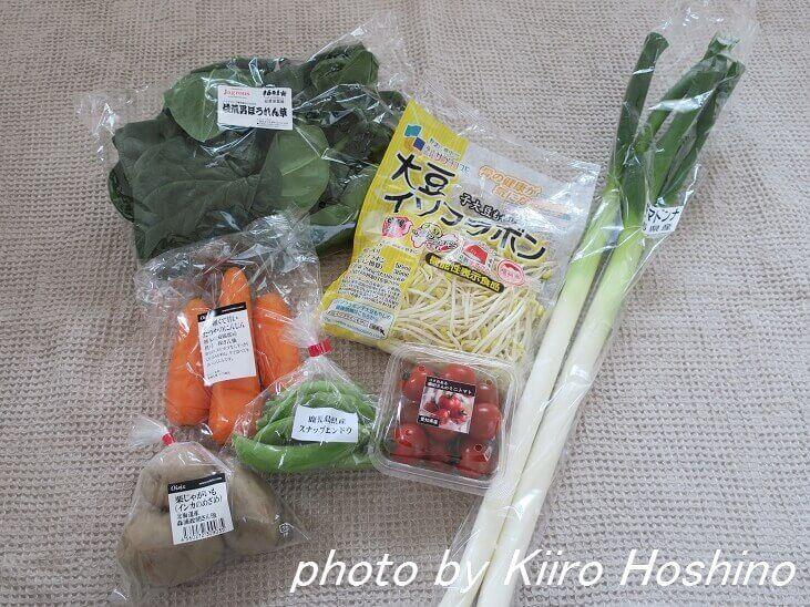 oisix野菜