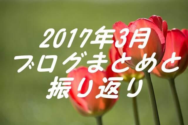 2017.3ブログまとめ