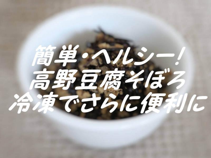 冷凍高野豆腐そぼろ、タイトル