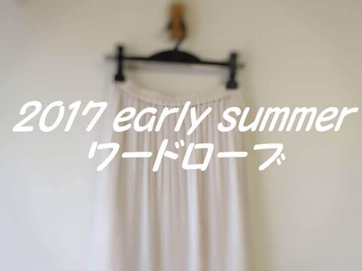 2017年初夏ワードローブ、タイトル