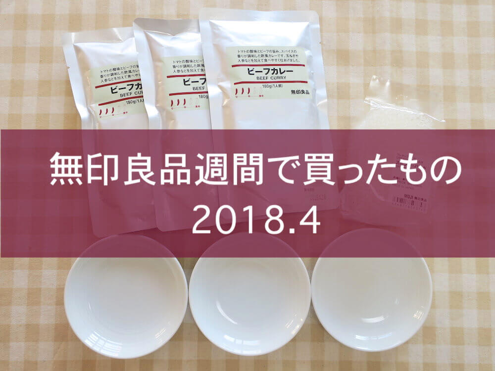 f:id:kiiroihoshi:20180422070213j:plain
