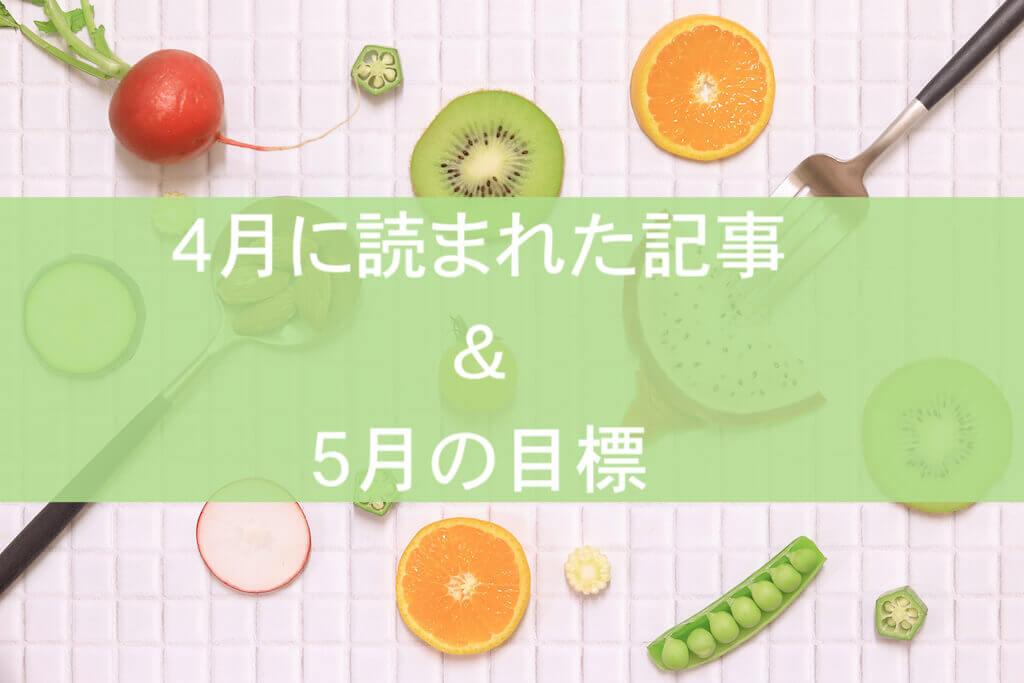 f:id:kiiroihoshi:20180501060347j:plain