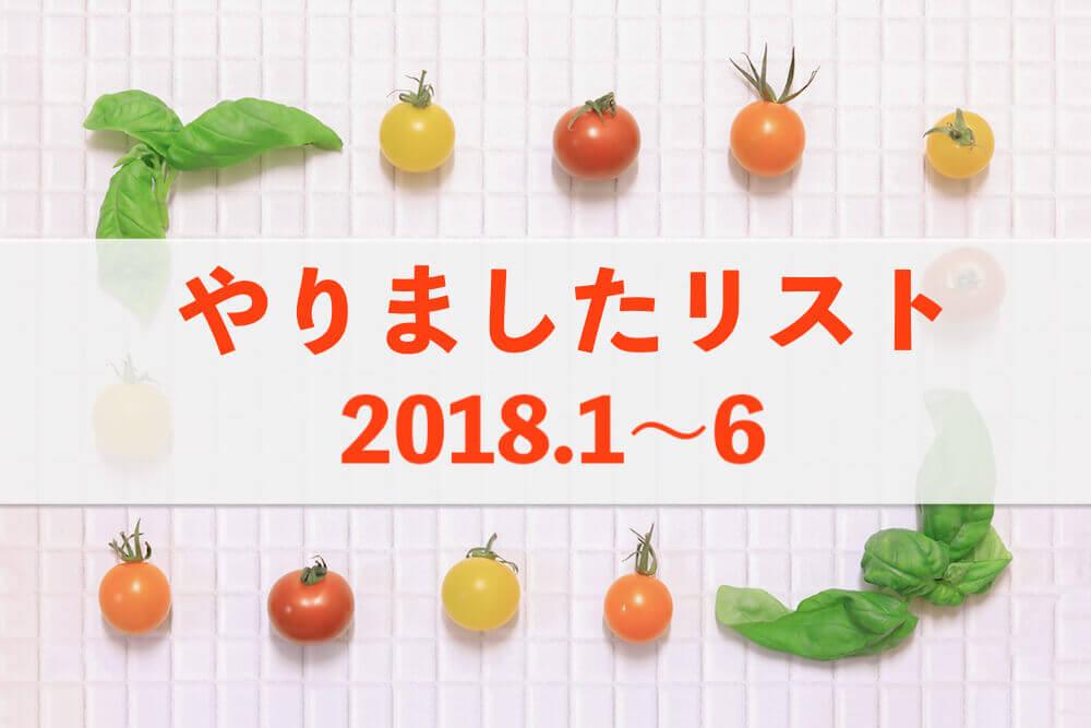 f:id:kiiroihoshi:20180703100852j:plain