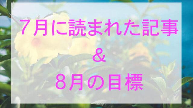 7月ブログまとめ