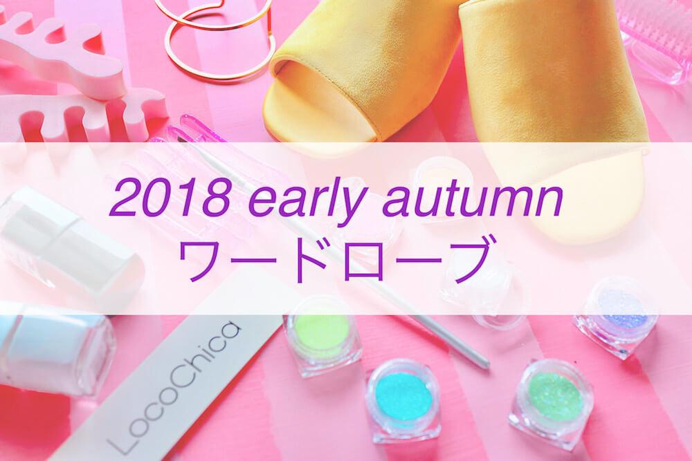2018初秋ワードローブ