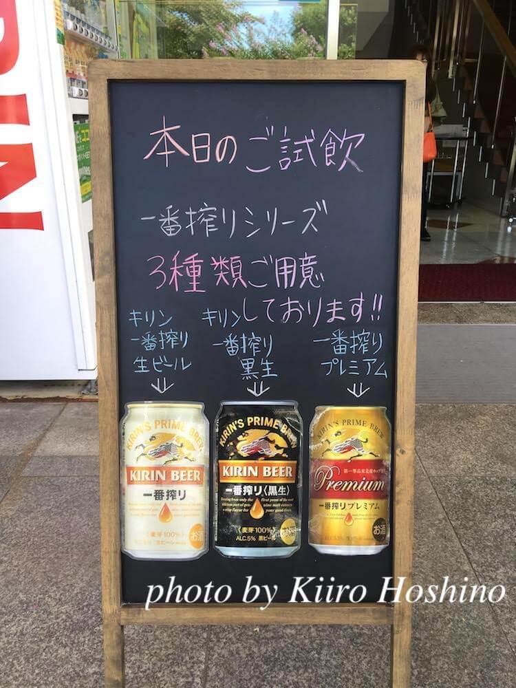 キリン滋賀工場、試飲3種類