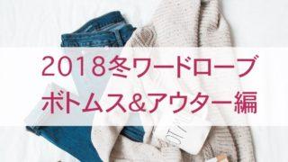 2018冬ワードローブボトムス