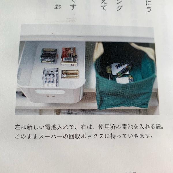 Rinさん本、電池収納