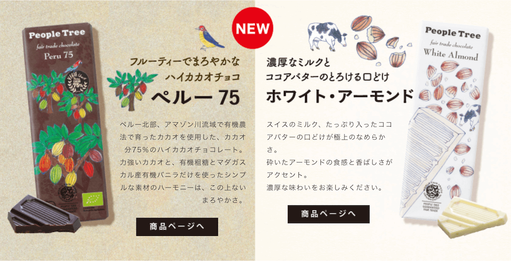 peopletree2018新作サイトより