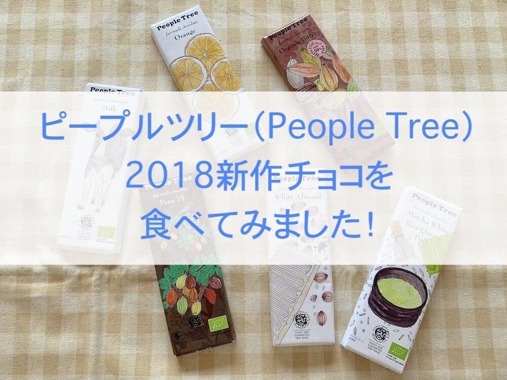 peopletree2018,タイトル