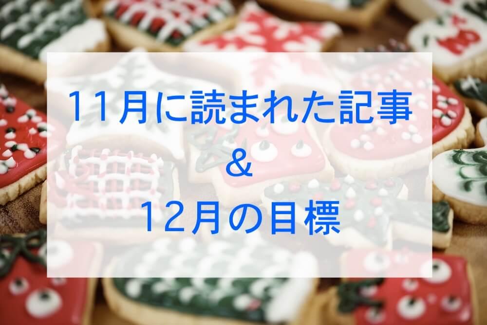 2018.11ブログまとめ