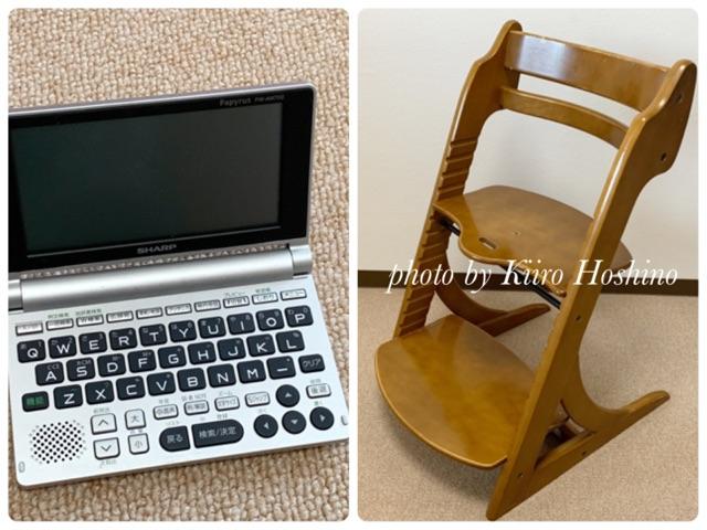 電子辞書と子供用椅子
