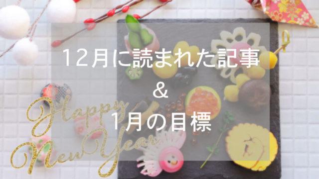 ブログまとめ2018.12