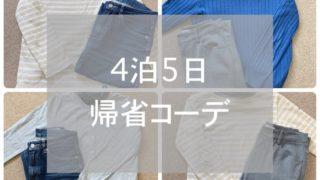2018帰省コーデ
