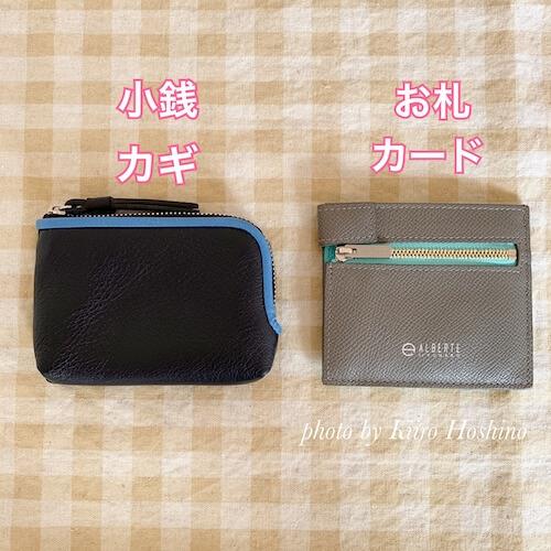 キーポーチと小さい財布