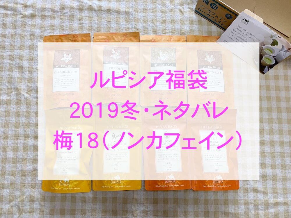 ルピシア福袋2019冬ネタバレ