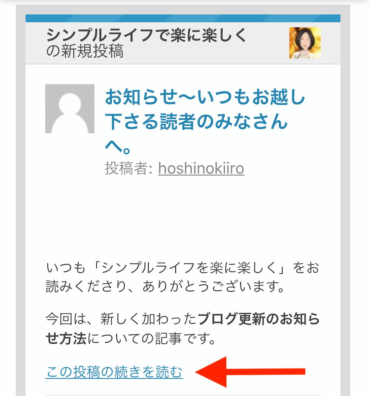 更新通知メール