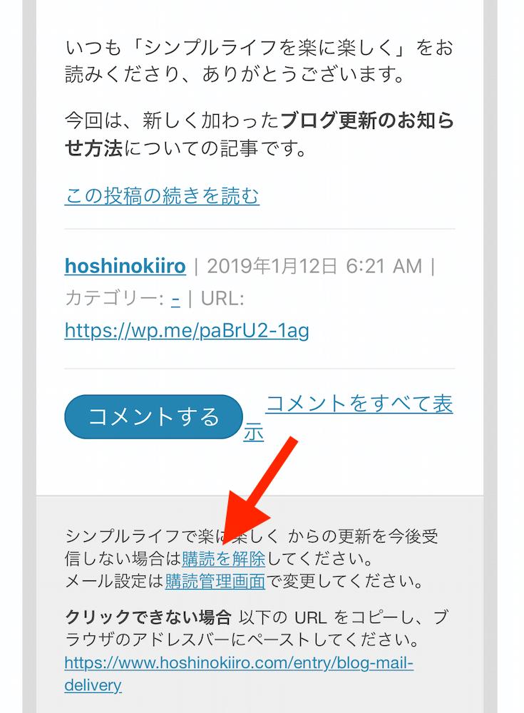 登録解除ボタン