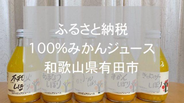 ふるさと納税、和歌山県有田市みかんジュース