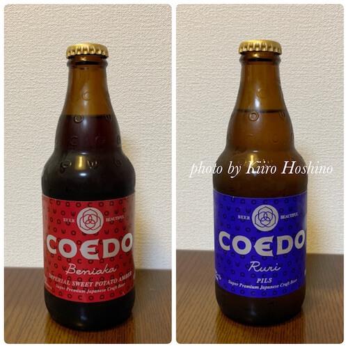ふるさと納税コエド地ビール・紅赤と瑠璃