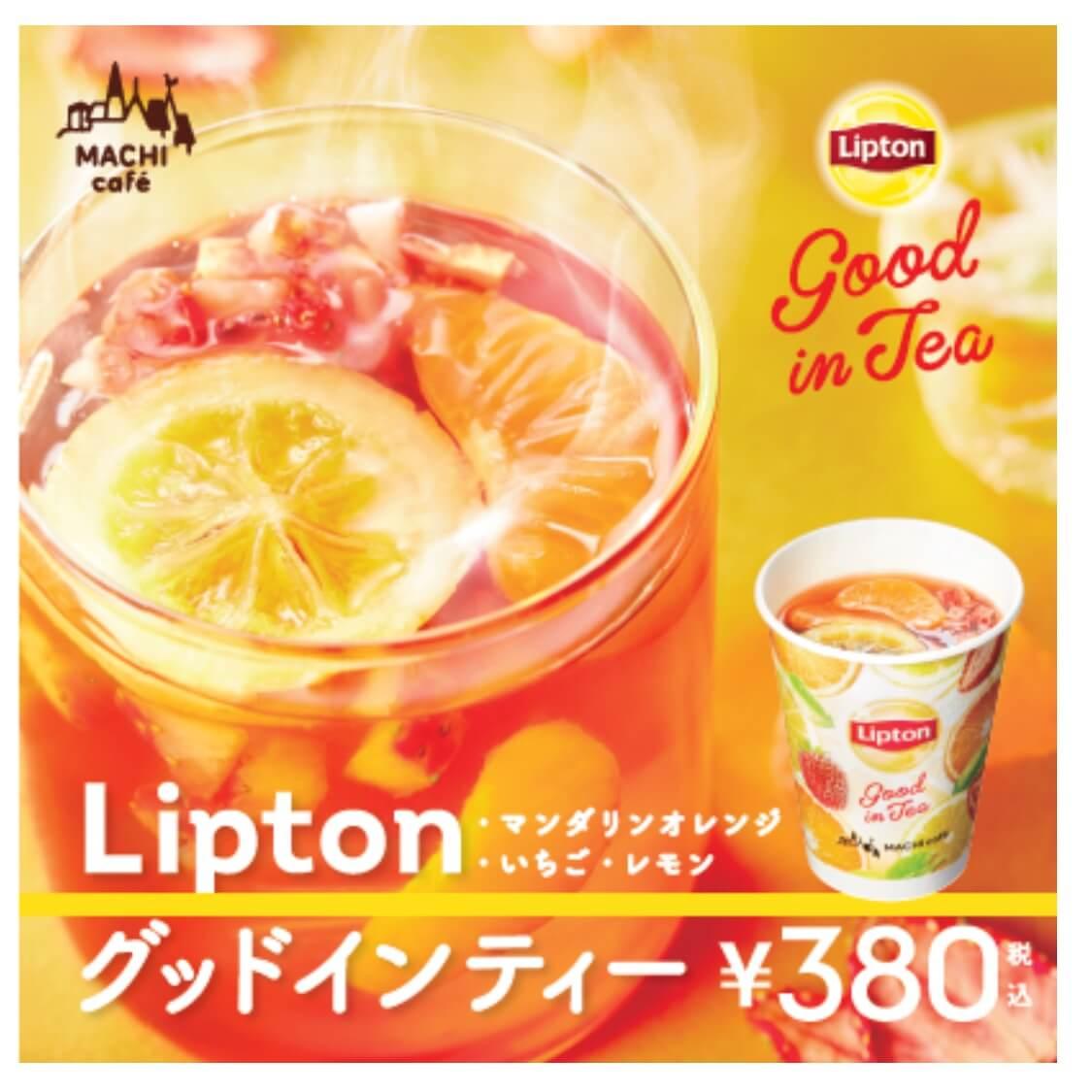 ローソン・リプトン(Lipton)グッドインティー公式サイト