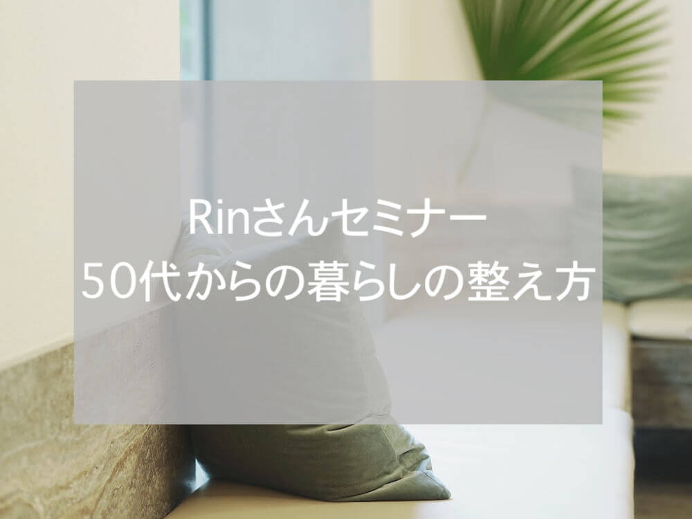 Rinさんセミナー(2019.3)eyecatch
