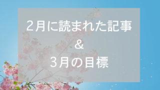 ブログまとめ2019.2