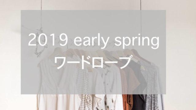 2019初春ワードローブeyecatch